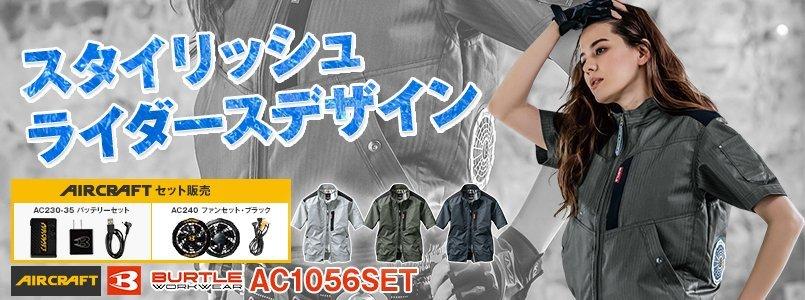バートル AC1056SET エアークラフトセット[空調服] 制電 半袖ブルゾン(男女兼用)
