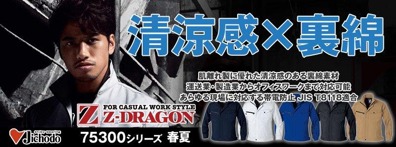 75300 自重堂Z-DRAGON [春夏用]製品制電長袖ジャンパー