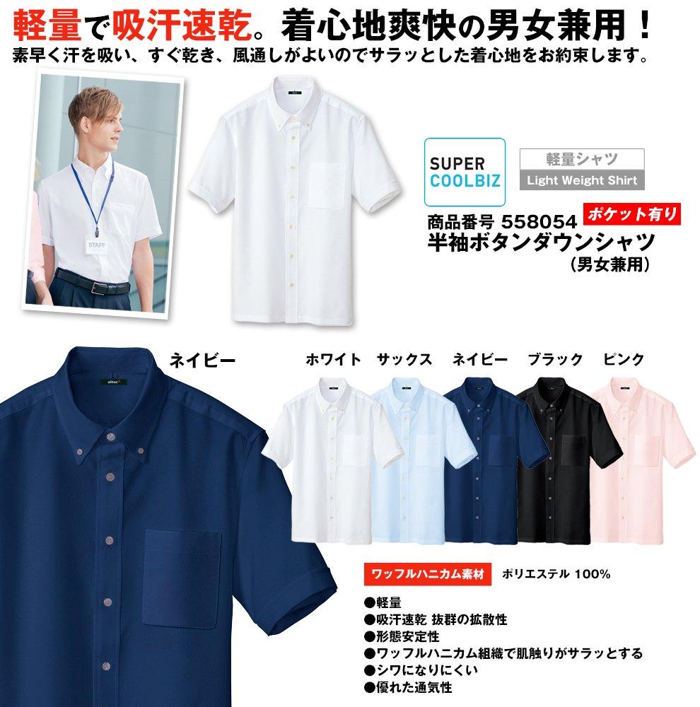 0fcb768a8c898c AZ8054 アイトス 半袖ボタンダウンシャツ(男女兼用) |ユニフォームの ...
