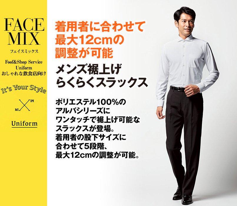 FP6027M FACEMIX 裾上げらくらくスラックス(男性用)