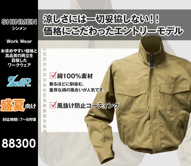 88300 シンメン S-AIR SK型綿ワークブルゾン
