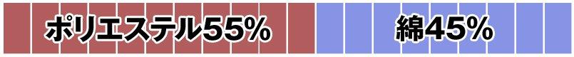 ポリエステル55%・綿45%
