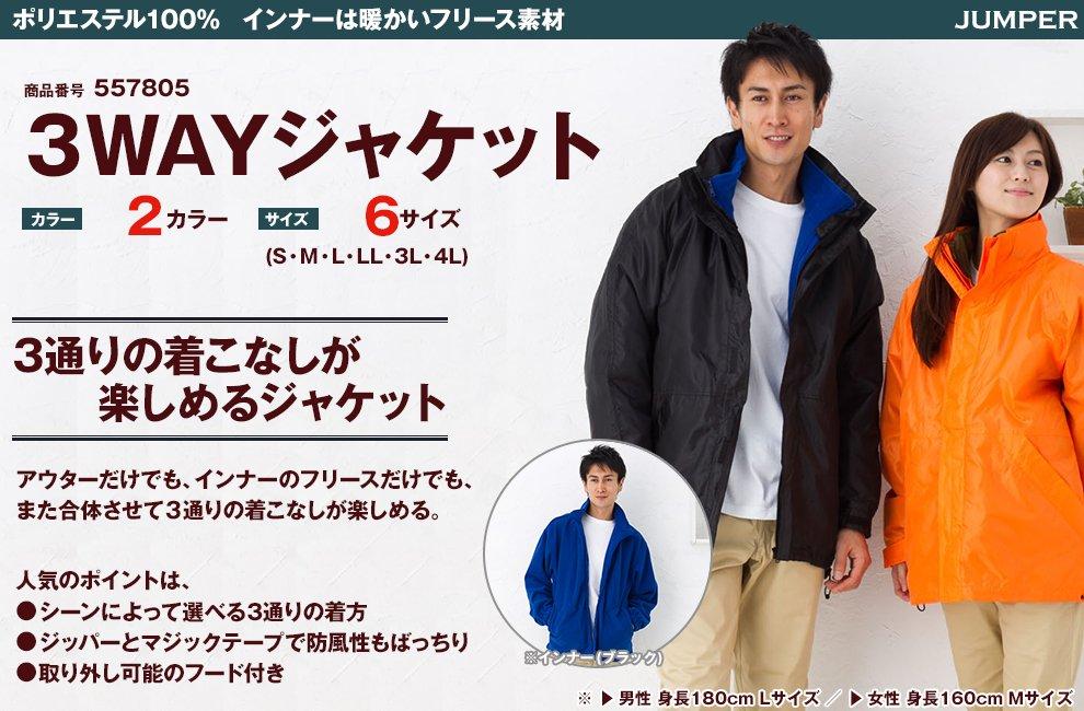 7805 防寒3WAYジャケット