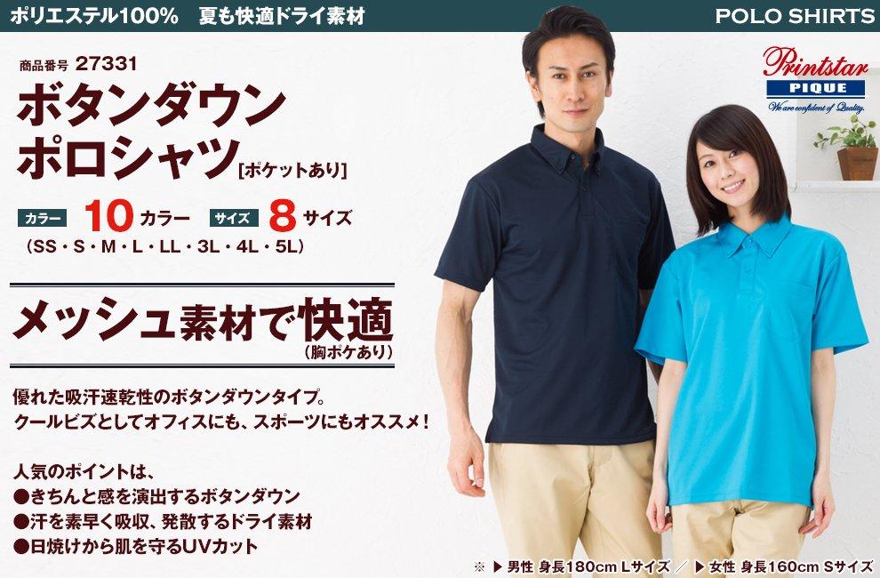00331-ABP ドライ・ボタンダウンポロシャツ(4.4オンス)