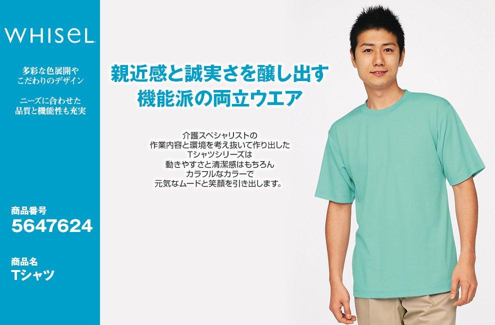 47624 ドライ半袖Tシャツ
