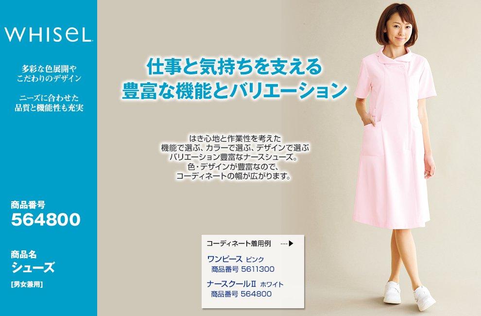 自重堂WHISEL F4800 ナースクール2(男女兼用)