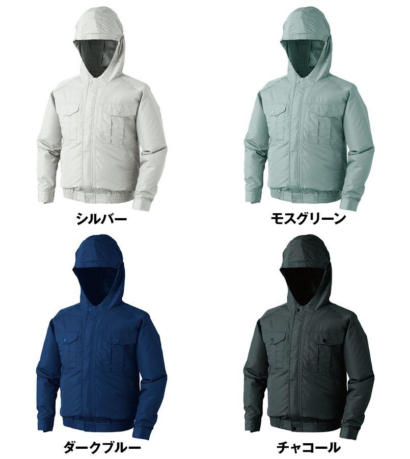 KU90810 空調服 フード付き長袖ブルゾン(プラスチックドットボタン) ポリ100% 色展開