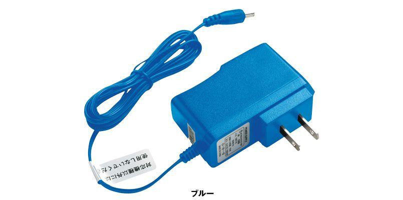 LIACR 空調服 急速AC充電アダプター 色展開