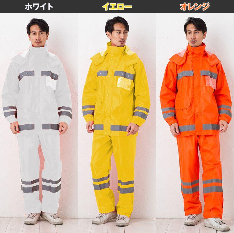 3810 カジメイク 視認性レインスーツ(男女兼用) 色展開