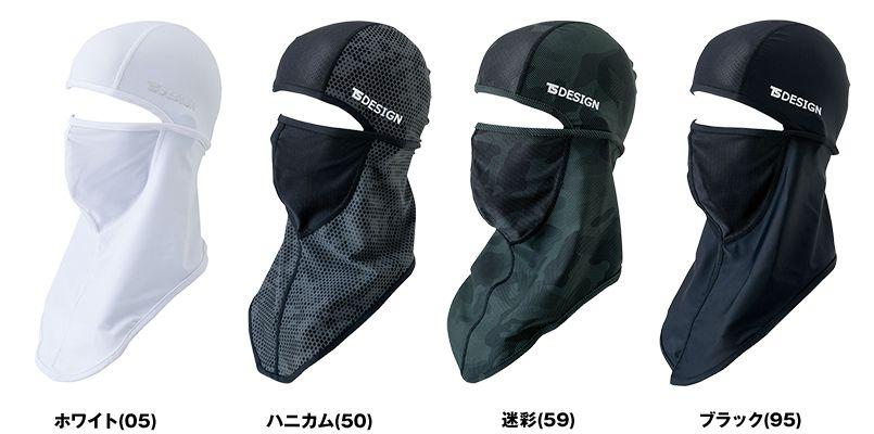 84119 TS DESIGN 熱中症対策 バラクラバ アイマスク(男女兼用) 色展開
