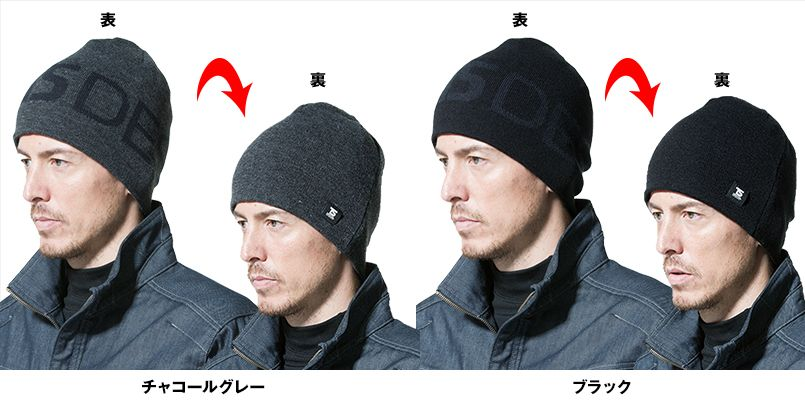 842916 TS DESIGN リバーシブルニット帽(男女兼用) 色展開