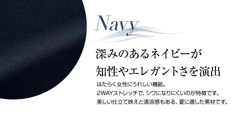 en joie(アンジョア) 56304 [春夏用]夏に最適な清涼素材のストレッチフレアースカート 無地 カラーUP
