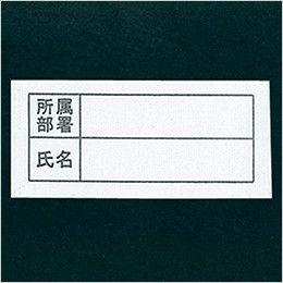 AZ8461 アイトス エコノミー防寒ブルゾン[フード付き・取り外し可能] 氏名片布付