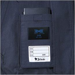 自重堂JAWIN 54000 [春夏用]空調服 制電 長袖ブルゾン バッテリー専用ポケット
