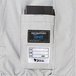 自重堂 74010 [春夏用]Z-DRAGON 空調服 長袖ブルゾン バッテリーポケット付