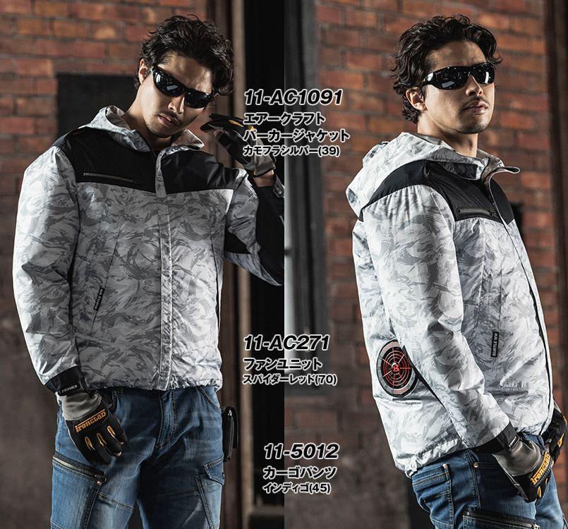 バートル AC1091 バートル エアークラフト[空調服] パーカージャケット(男女兼用) 11-AC1091 エアークラフトパーカージャケット(ユニセックス) モデル着用雰囲気1