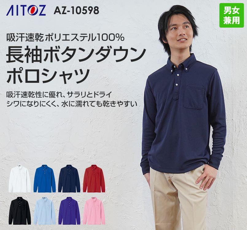 AZ10598 アイトス ドライボタンダウンポロシャツ長袖