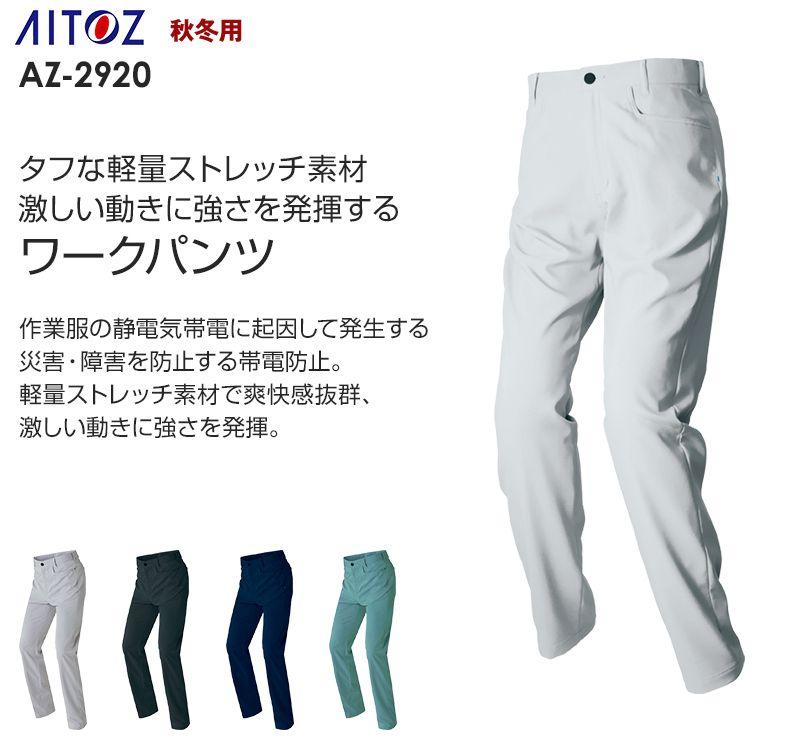 AZ2920 アイトス アジト ノータックワークパンツ(男女兼用)