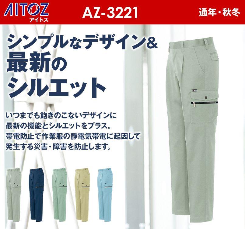 アイトス AZ3221 帯電防止ツイルカーゴパンツ(1タック)