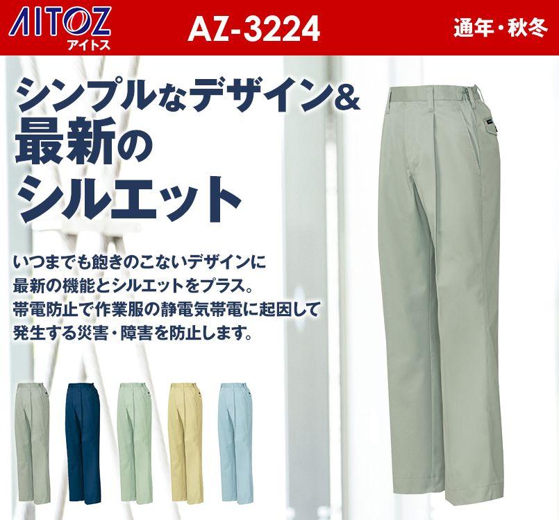 アイトス AZ3224 帯電防止ツイル レディース スタイリッシュパンツ(1タック)