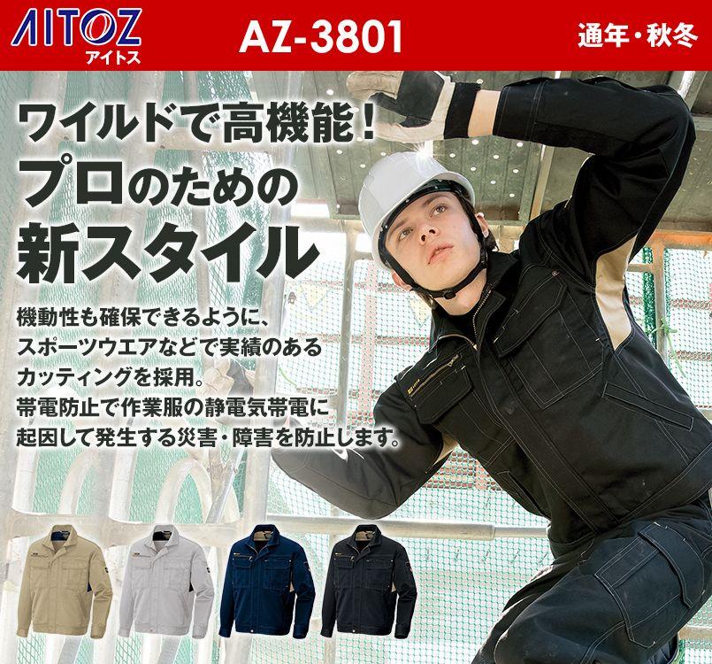 アイトス AZ3801 AZITO プロフェッショナル ツイル長袖ブルゾン