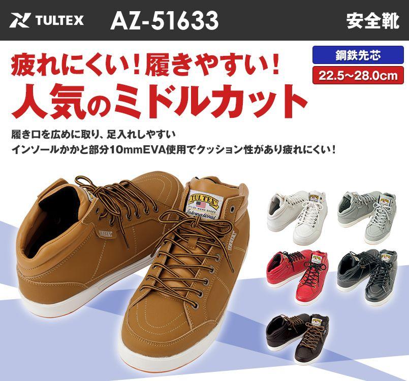 AZ51633 アイトス・タルテックス 安全靴 スチール先芯[ミドルカット](男女兼用)