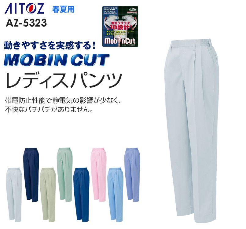 アイトス AZ5323 レディースシャーリングパンツ(2タック)