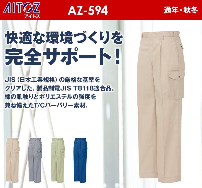アイトス AZ594 帯電防止T/Cカーゴパンツ(1タック) 春夏