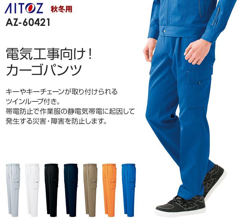 アイトス AZ60421 アジト カーゴパンツ(1タック)(男女兼用)