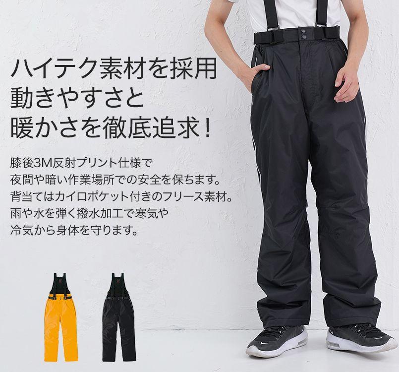 アイトス AZ6064 マイナス30度に対応!極寒向け 光電子 防風防寒着サロペット