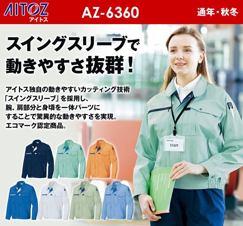 アイトス AZ6360 エコ交織マルチワーク 長袖ブルゾン