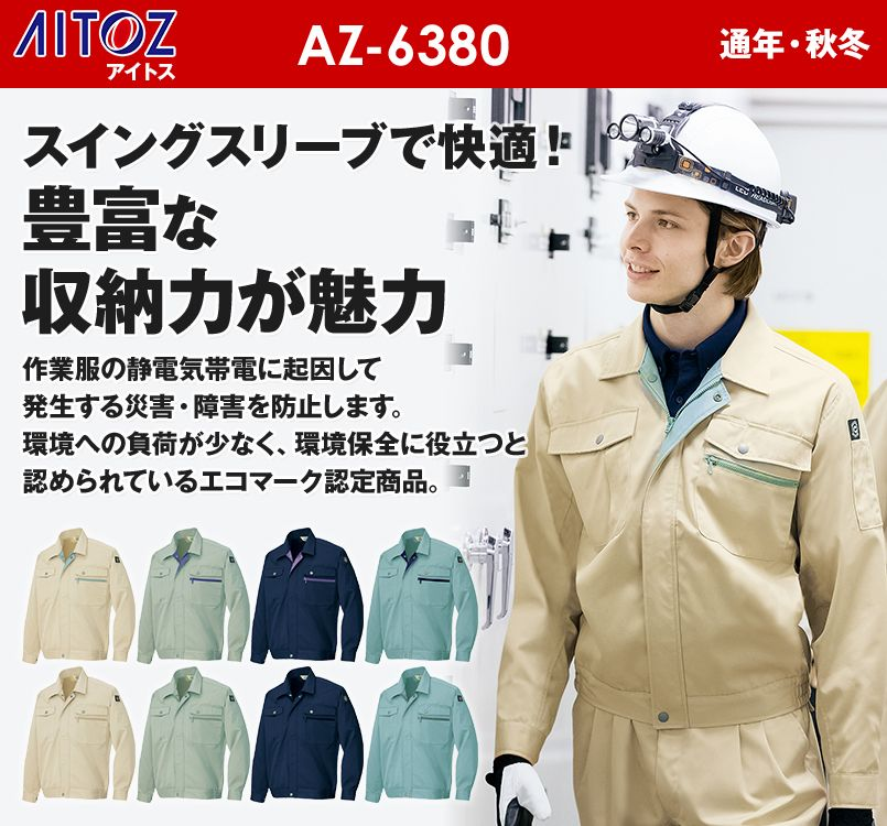 アイトス AZ6380 エコT/Cツイル 長袖ブルゾン