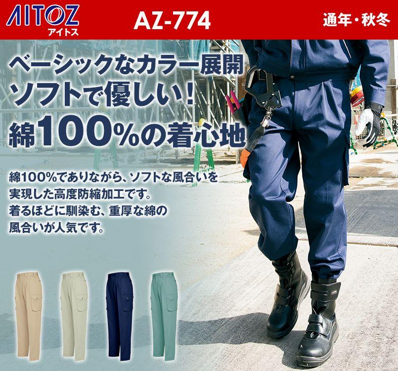アイトス AZ774 綿100%カーゴパンツ(ツータック)