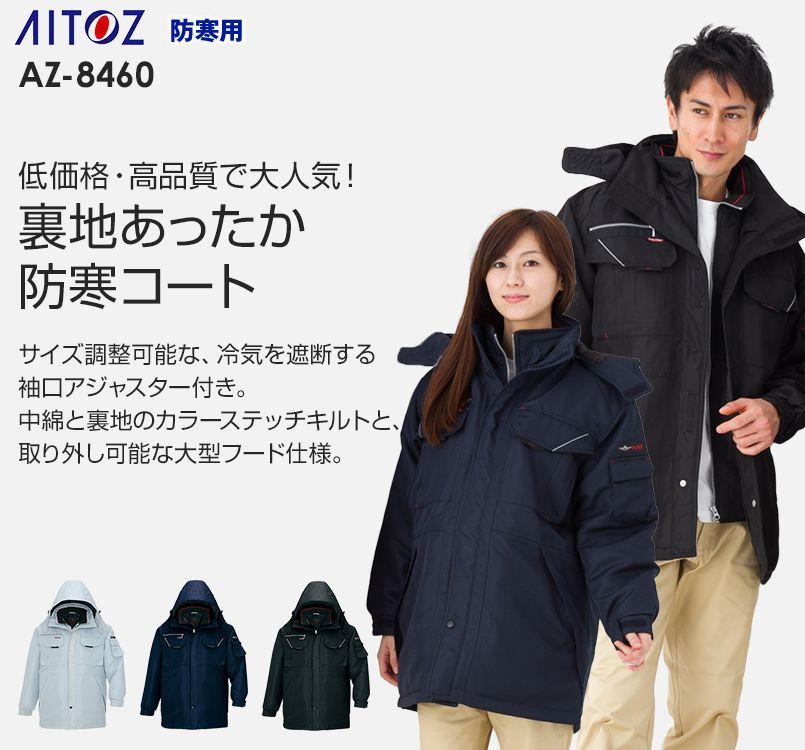 アイトス AZ8460 エコノミー防寒コート[フード付き・取り外し可能]