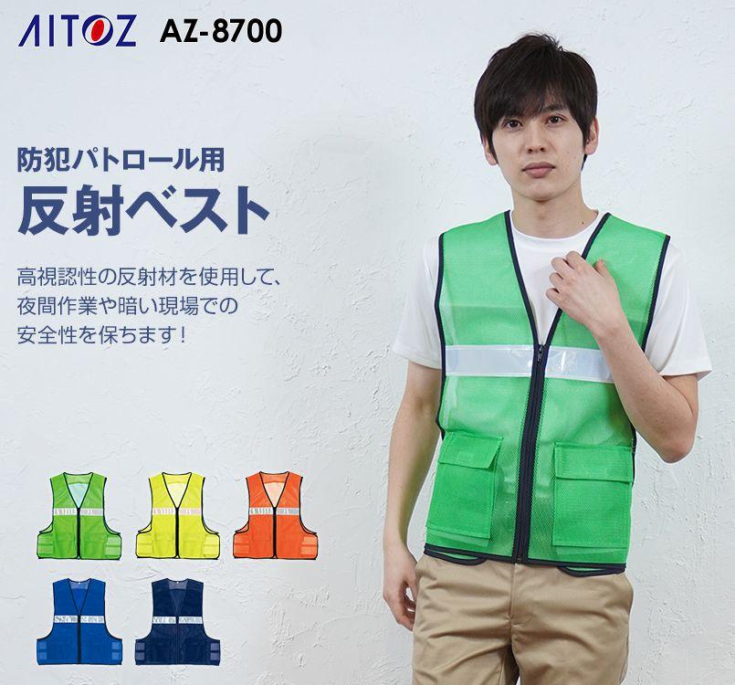 AZ8700 アイトス 防犯パトロール向け!メッシュベスト