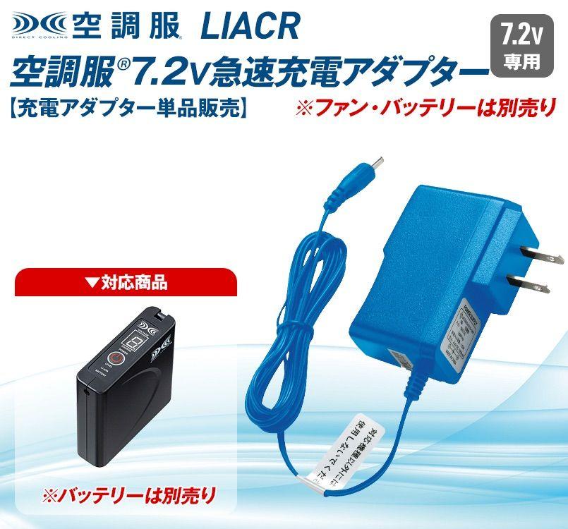 LIACR 空調服 急速AC充電アダプター