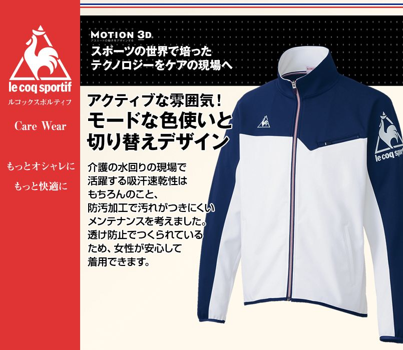 UZL1026 ルコック ジャージ ジャケット(男女兼用)