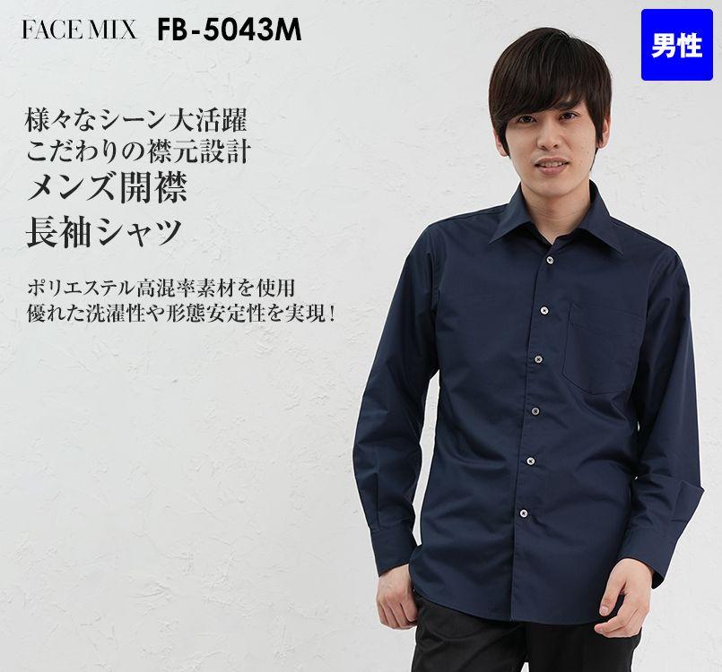 931aa751530065 FB5043M FACEMIX 開襟長袖シャツ(男性用) |飲食店ユニフォームの通販 ...