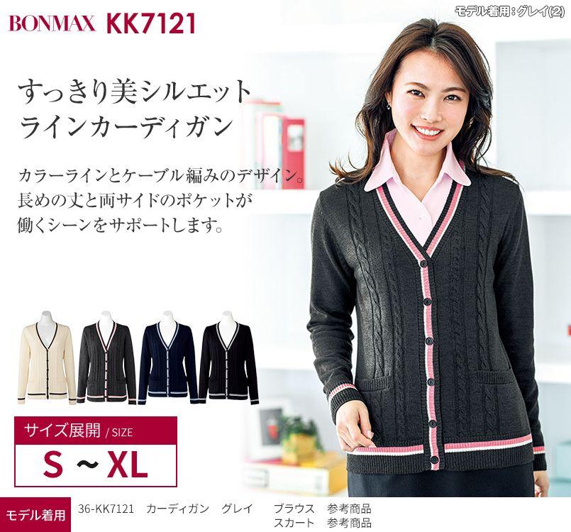 KK7121 BONMAX/アミーザ ケーブル編みカーディガン ニット