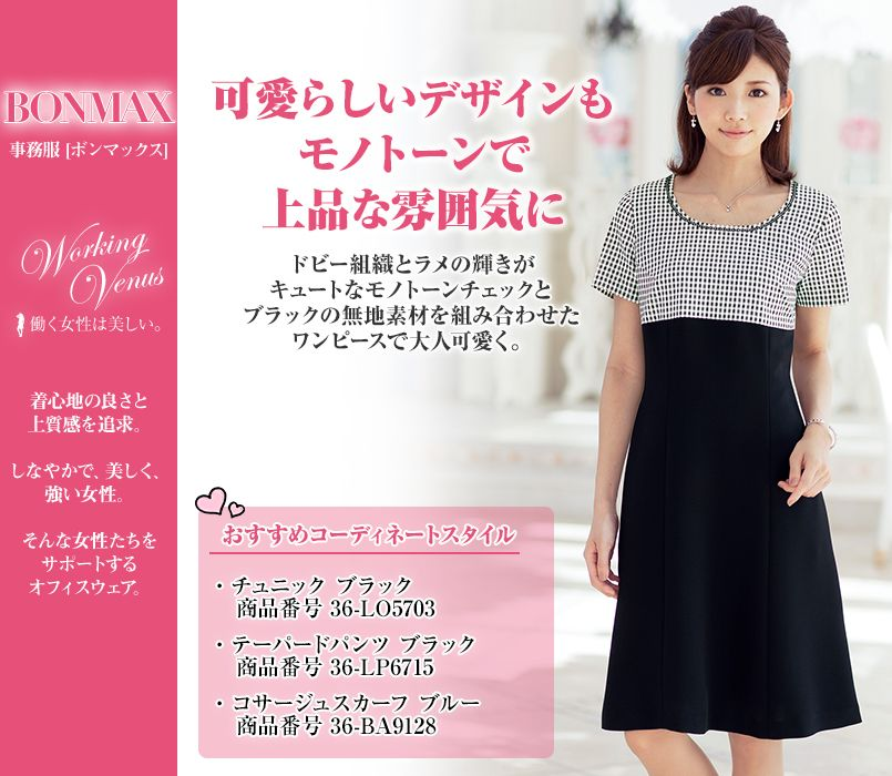 BONMAX LO5704 [春夏用]アミティエ ワンピース(女性用) チェック柄×ブラック