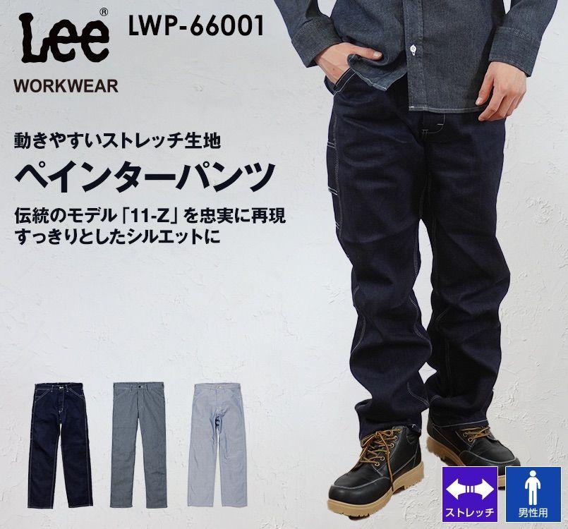 LWP66001 Lee ペインターパンツ(男性用)