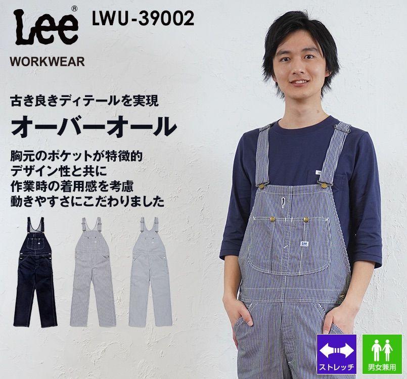 Lee LWU39002 ブランド志向の本物!オーバーオール(男女兼用) Lee WORKWEAR