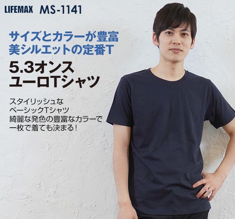 MS1141 LIFEMAX 半袖ユーロTシャツ(5.3オンス)(男女兼用)