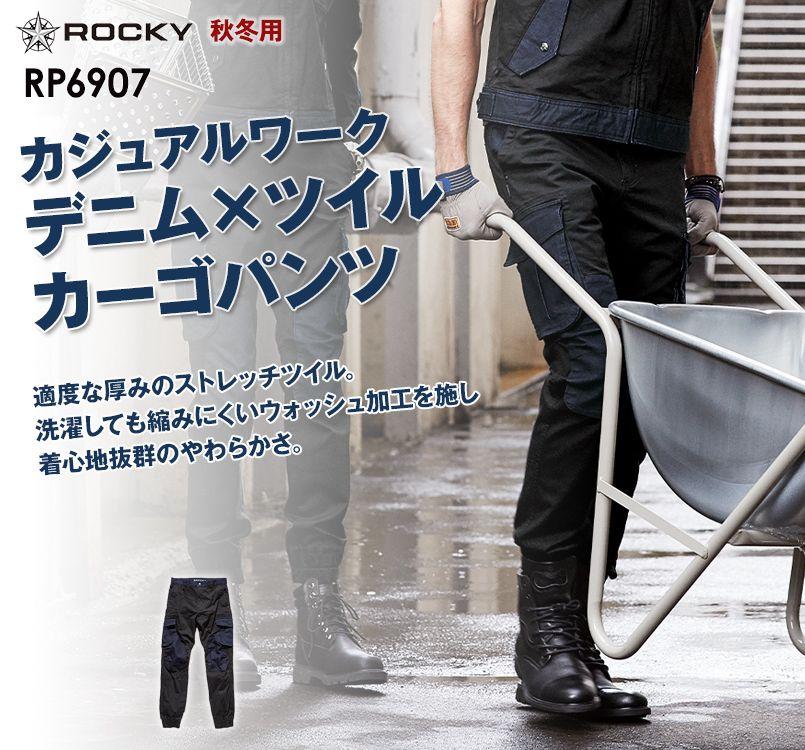 ボンマックス ROCKY RP6907 カジュアルな作業着!ジョガーカーゴパンツ コンビネーション