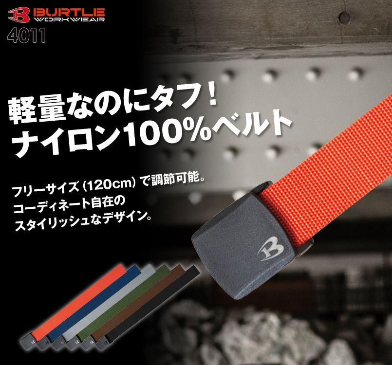バートル 4011 ベルト(ナイロン100%)