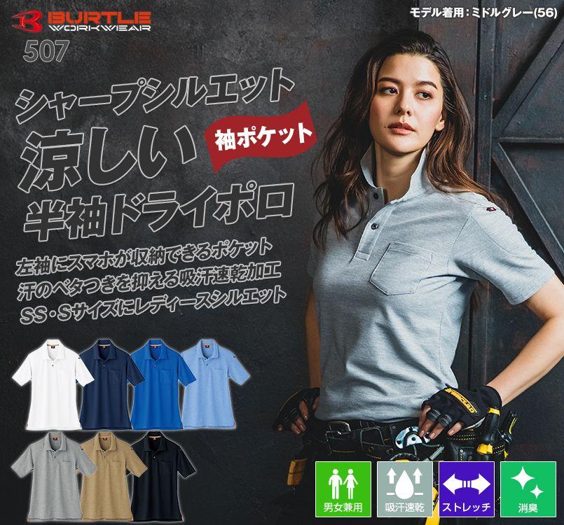 バートル 507 綿混のやわらかな肌触り 半袖ポロシャツ(男女兼用)[左袖ポケット付]