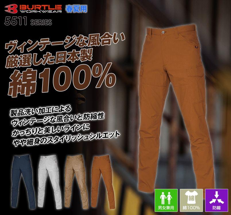 バートル 5512 [春夏用]ヴィンテージ感たっぷり!綿100%リップクロスカーゴパンツ 裾上げNG