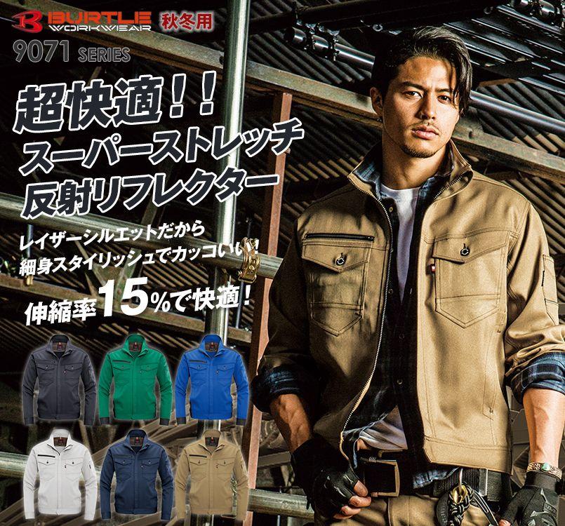 バートル 9071 動きやすいスーパーストレッチツイル長袖ジャケット(男女兼用)