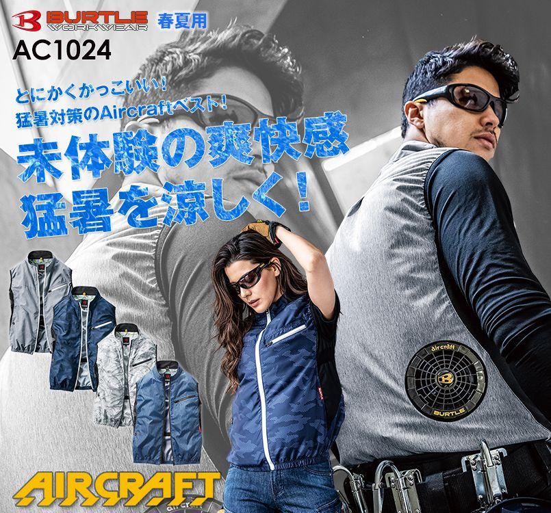バートル AC1024 エアークラフト[空調服]ベスト(男女兼用)
