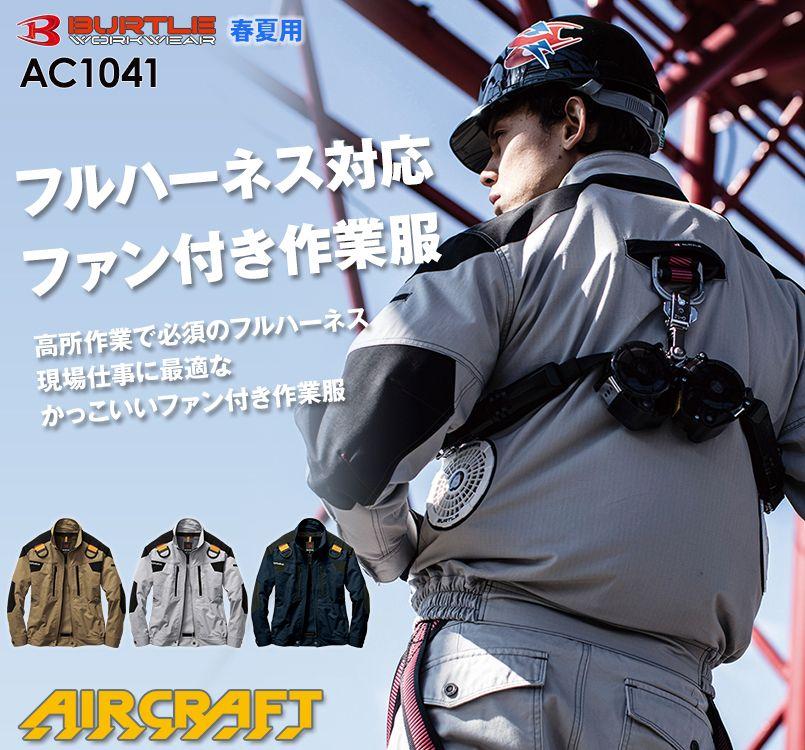 バートル AC1041 ハーネス対応 エアークラフト 綿100% 長袖ブルゾン(男女兼用)